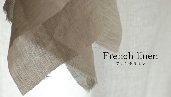 French linen フレンチリネン