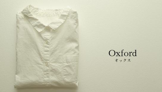 Oxford オックス