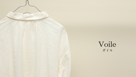Voile ボイル